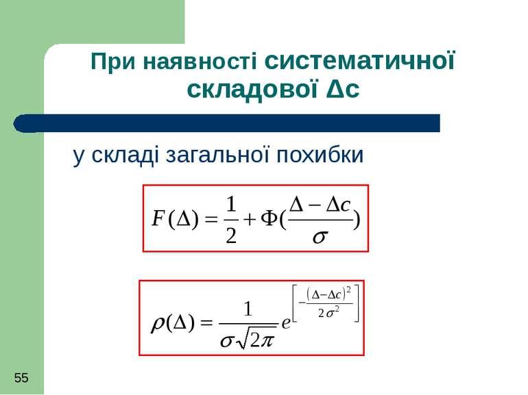 При наявності систематичної складової Δс у складі загальної похибки