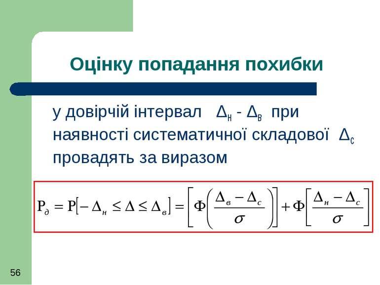 Оцінку попадання похибки у довірчій інтервал ΔН - ΔВ при наявності систематич...