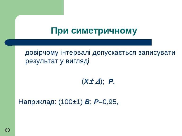 При симетричному довірчому інтервалі допускається записувати результат у вигл...