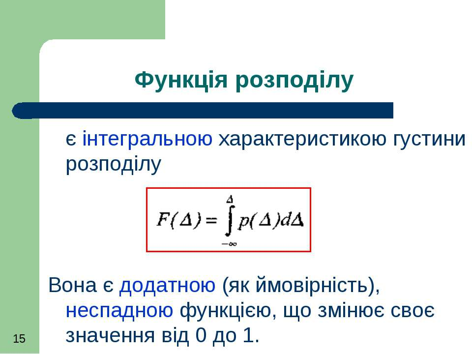 Функція розподілу є інтегральною характеристикою густини розподілу Вона є дод...