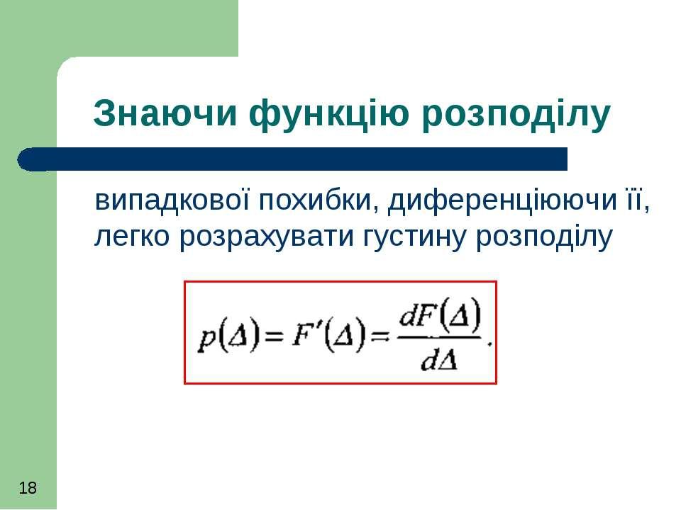 Знаючи функцію розподілу випадкової похибки, диференціюючи її, легко розрахув...