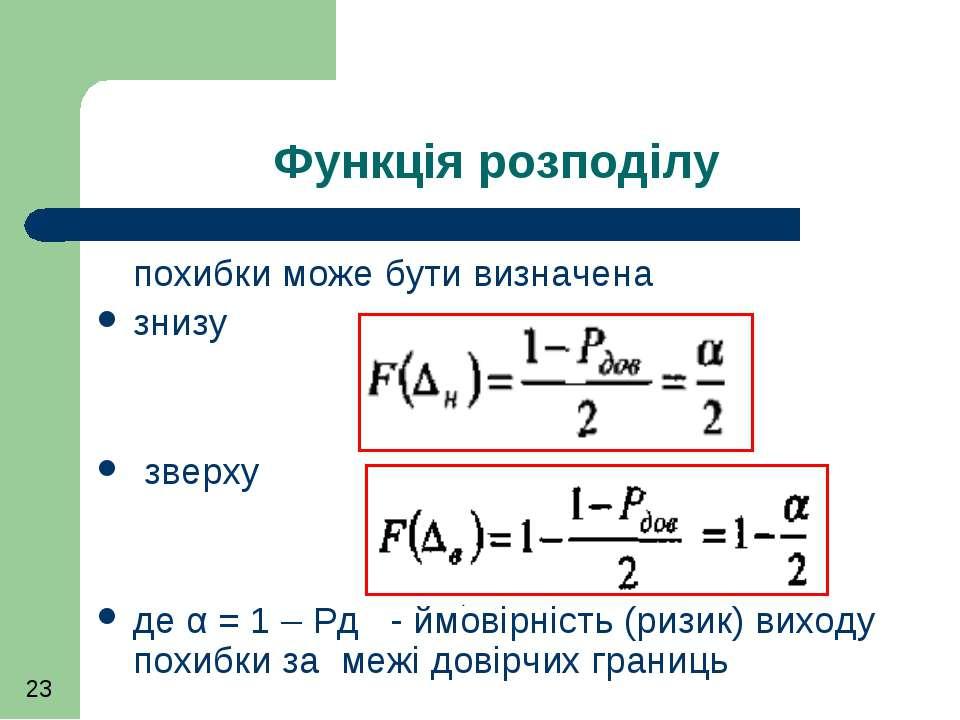 Функція розподілу похибки може бути визначена знизу зверху де α = 1 – Рд - йм...