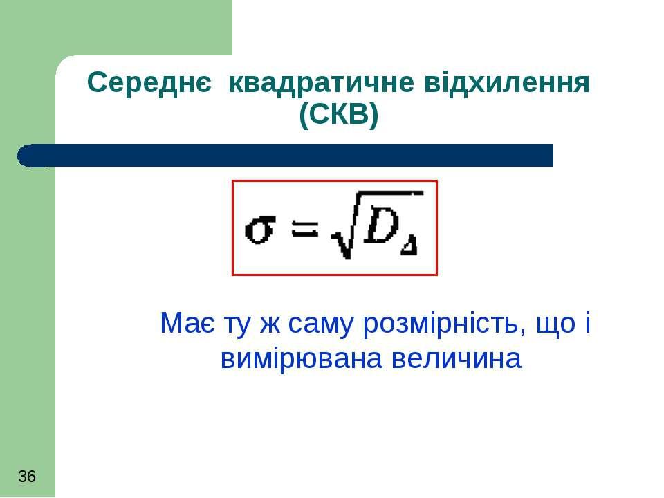 Середнє квадратичне відхилення (СКВ) Має ту ж саму розмірність, що і вимірюва...