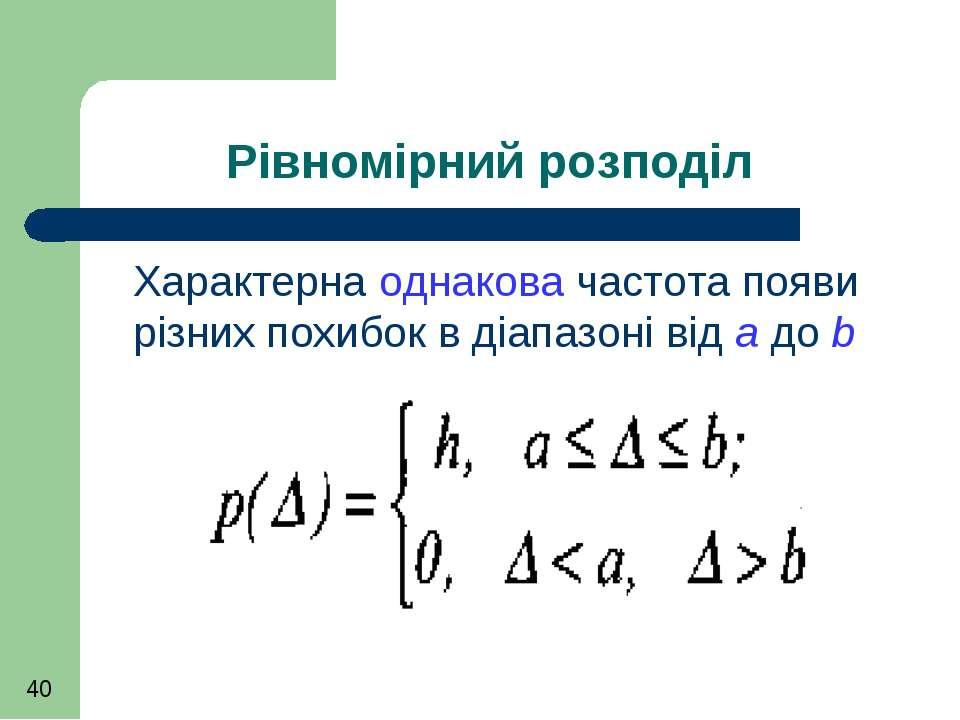 Рівномірний розподіл Характерна однакова частота появи різних похибок в діапа...