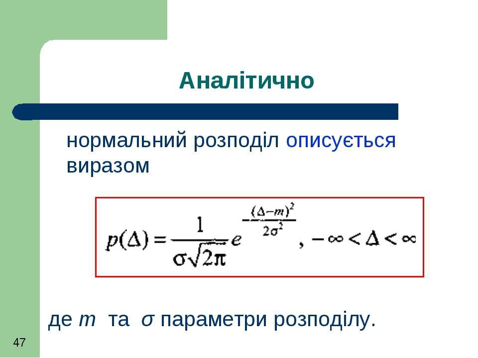 Аналітично нормальний розподіл описується виразом де m та σ параметри розподілу.