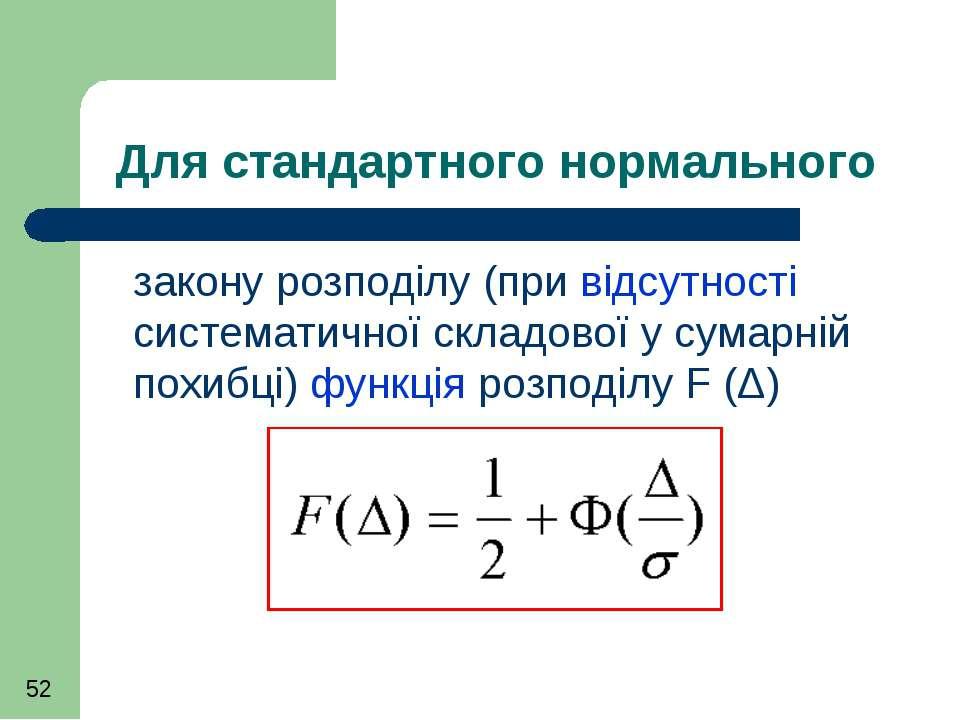 Для стандартного нормального закону розподілу (при відсутності систематичної ...