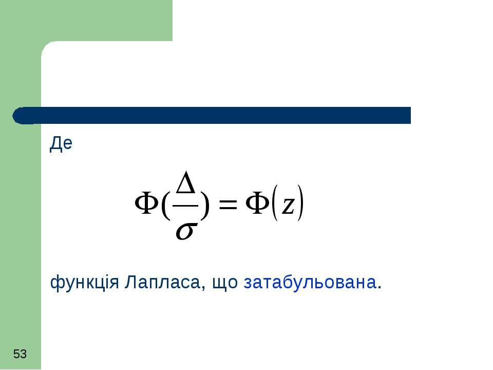 Де функція Лапласа, що затабульована.