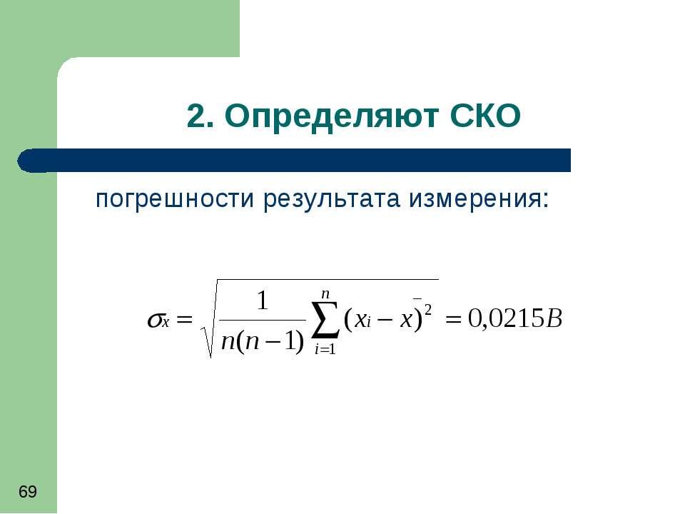2. Определяют СКО погрешности результата измерения: