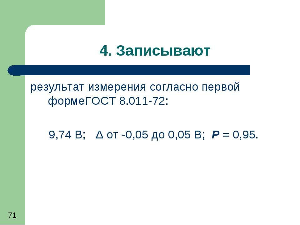 4. Записывают результат измерения согласно первой формеГОСТ 8.011-72: 9,74 В;...
