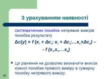 З урахуванням наявності систематичних похибок непрямих вимірів похибка резуль...
