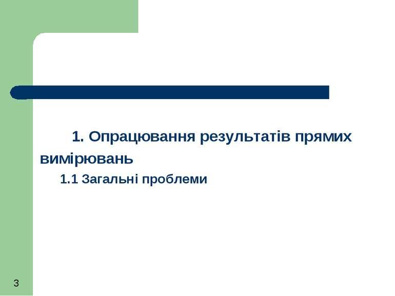 1. Опрацювання результатів прямих вимірювань 1.1 Загальні проблеми