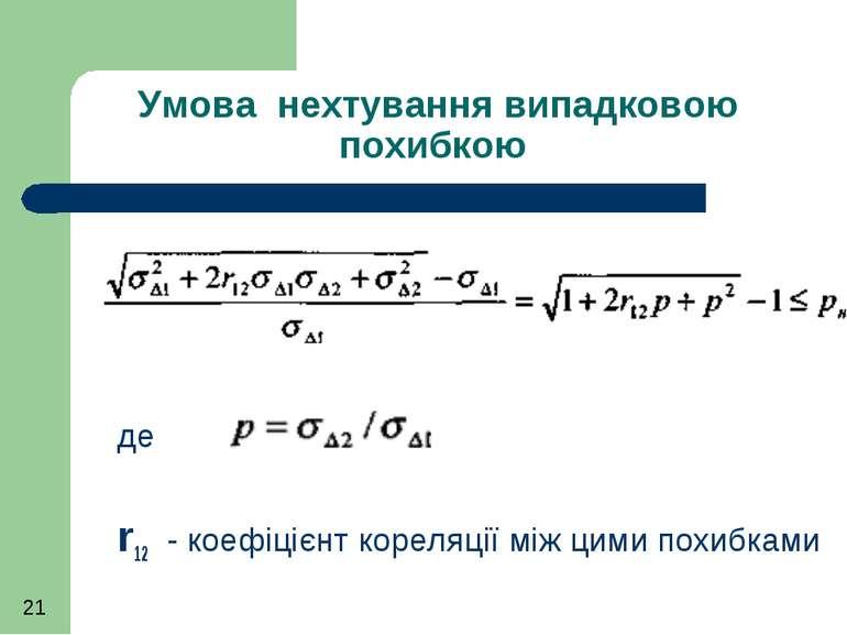 Умова нехтування випадковою похибкою де r12 - коефіцієнт кореляції між цими п...