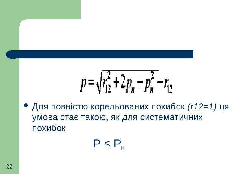 Для повністю корельованих похибок (r12=1) ця умова стає такою, як для система...