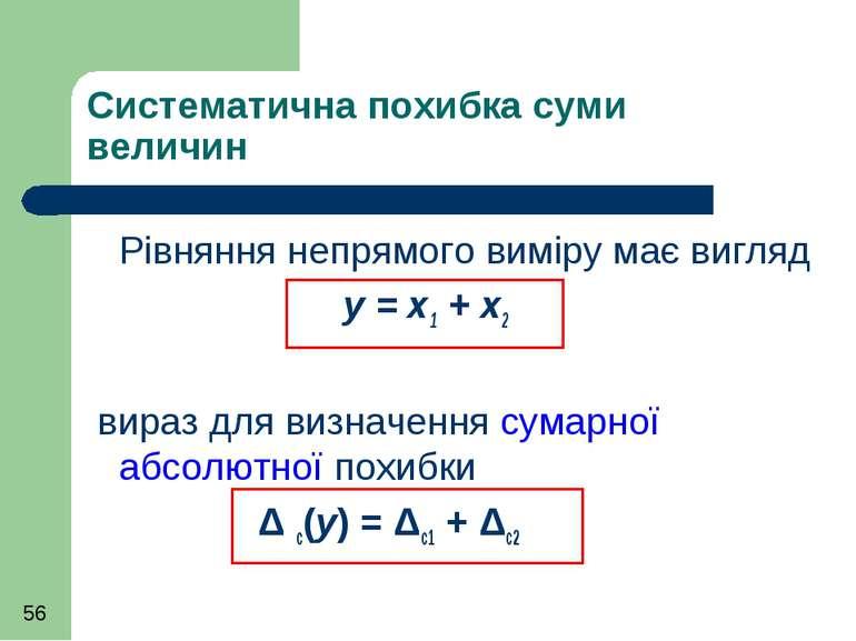 Систематична похибка суми величин Рівняння непрямого виміру має вигляд y = x1...