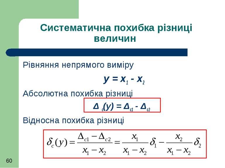 Систематична похибка різниці величин Рівняння непрямого виміру y = x1 - x2 Аб...