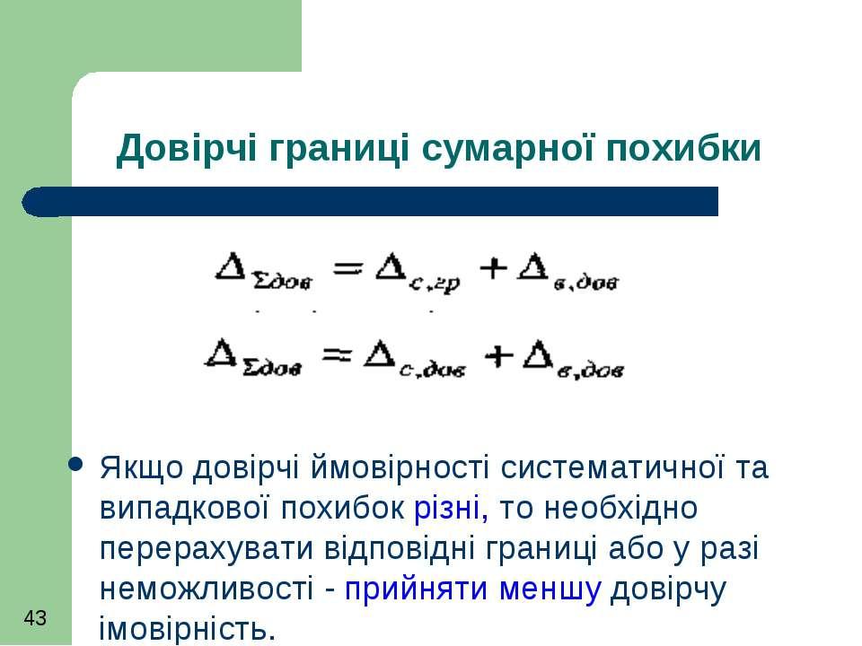 Довірчі границі сумарної похибки Якщо довірчі ймовірності систематичної та ви...