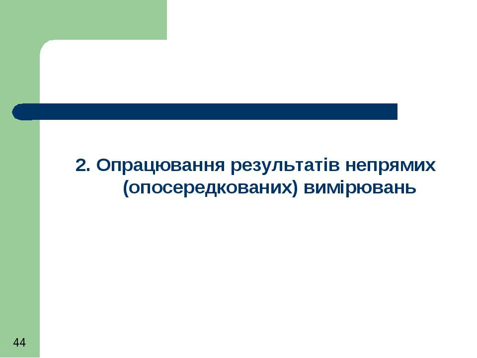 2. Опрацювання результатів непрямих (опосередкованих) вимірювань