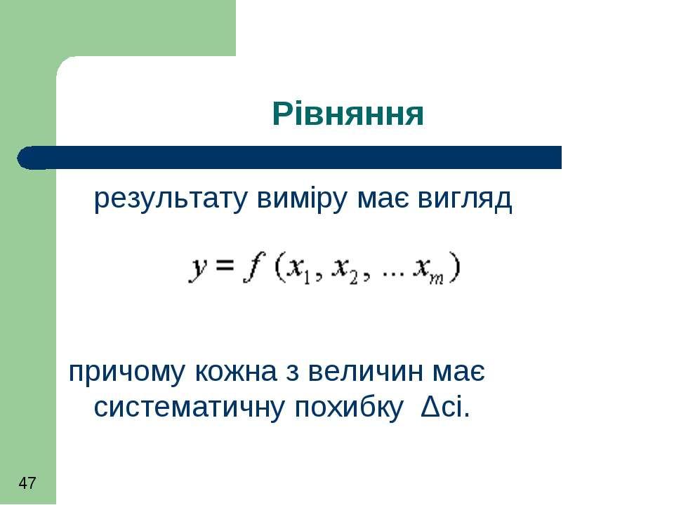 Рівняння результату виміру має вигляд причому кожна з величин має систематичн...