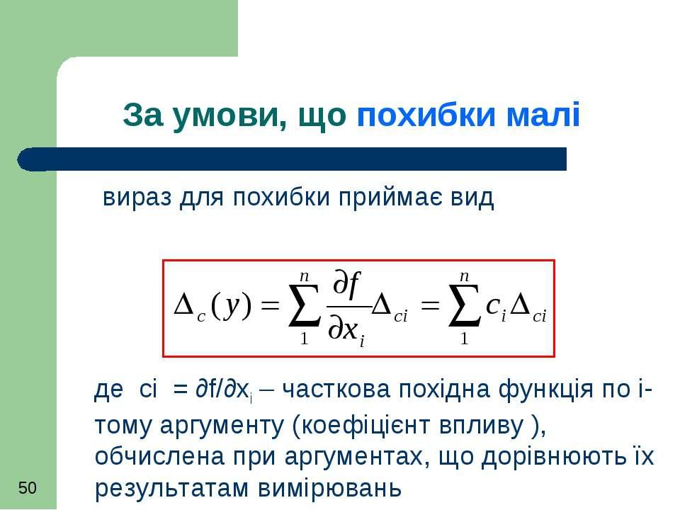 За умови, що похибки малі вираз для похибки приймає вид де сі = ∂f/∂xi – част...