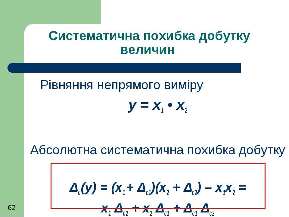 Систематична похибка добутку величин Рівняння непрямого виміру y = x1 • x2 Аб...