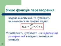 Якщо функція перетворення задана аналітично, то чутливість визначається як по...