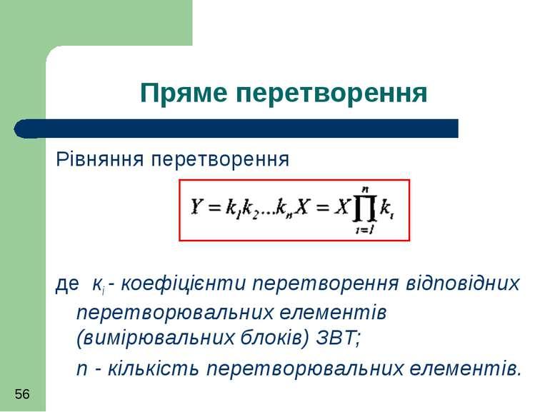 Пряме перетворення Рівняння перетворення де кі - коефіцієнти перетворення від...