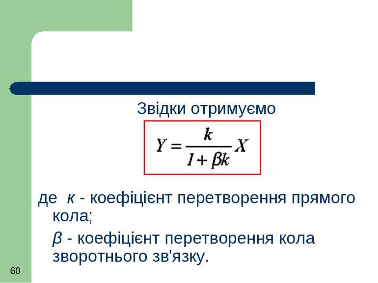 Звідки отримуємо де к - коефіцієнт перетворення прямого кола; β - коефіцієнт ...