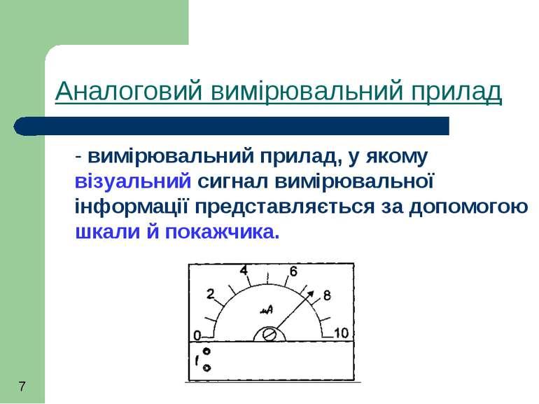 Аналоговий вимірювальний прилад - вимірювальний прилад, у якому візуальний си...