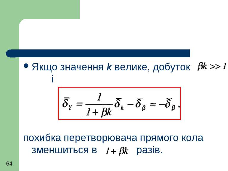 Якщо значення k велике, добуток і похибка перетворювача прямого кола зменшить...