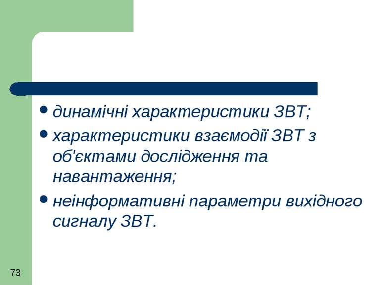 динамічні характеристики ЗВТ; характеристики взаємодії ЗВТ з об'єктами дослід...