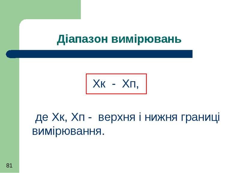 Діапазон вимірювань Хк - Хп, де Хк, Хп - верхня і нижня границі вимірювання.
