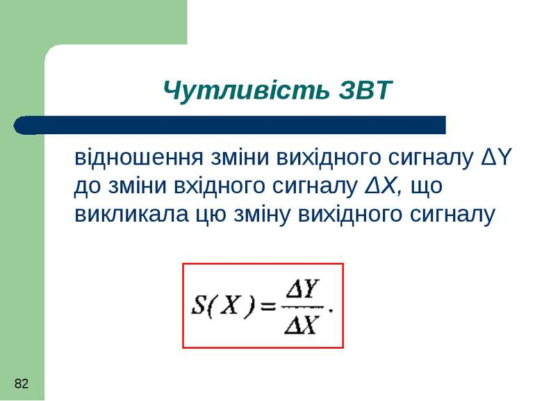 Чутливість ЗВТ відношення зміни вихідного сигналу ΔY до зміни вхідного сигнал...