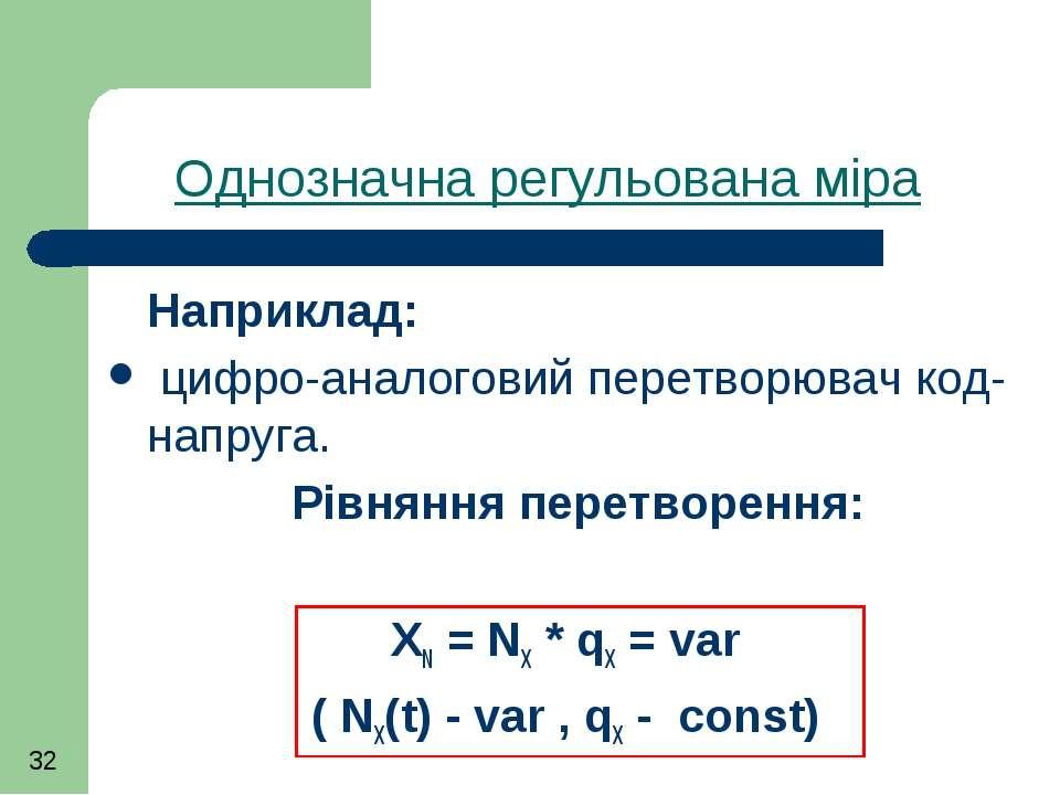 Однозначна регульована міра Наприклад: цифро-аналоговий перетворювач код-напр...