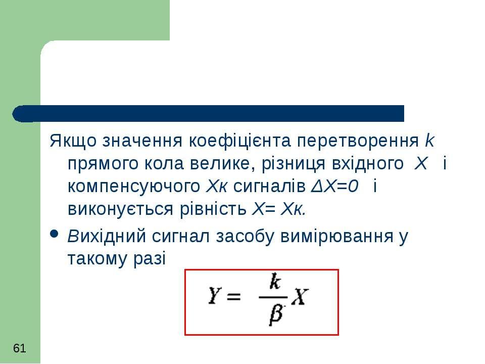 Якщо значення коефіцієнта перетворення k прямого кола велике, різниця вхідног...