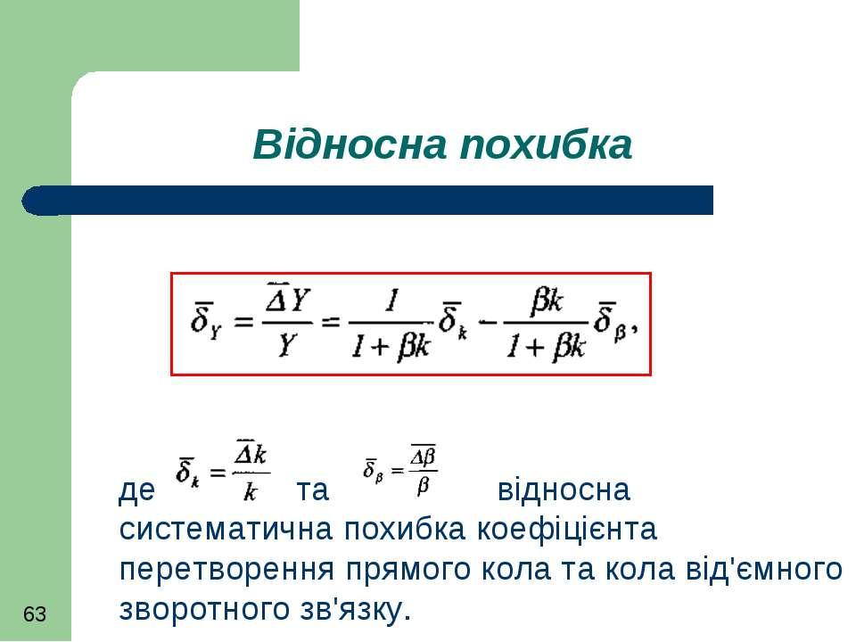 Відносна похибка де та відносна систематична похибка коефіцієнта перетворення...