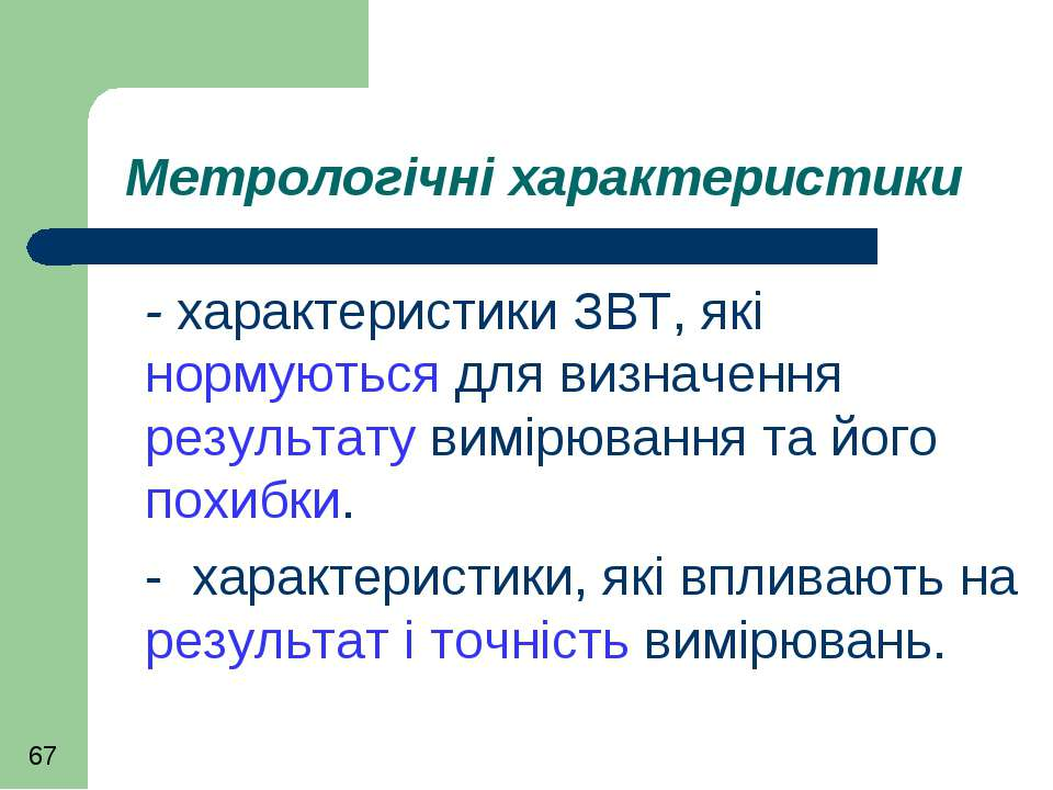 Метрологічні характеристики - характеристики ЗВТ, які нормуються для визначен...