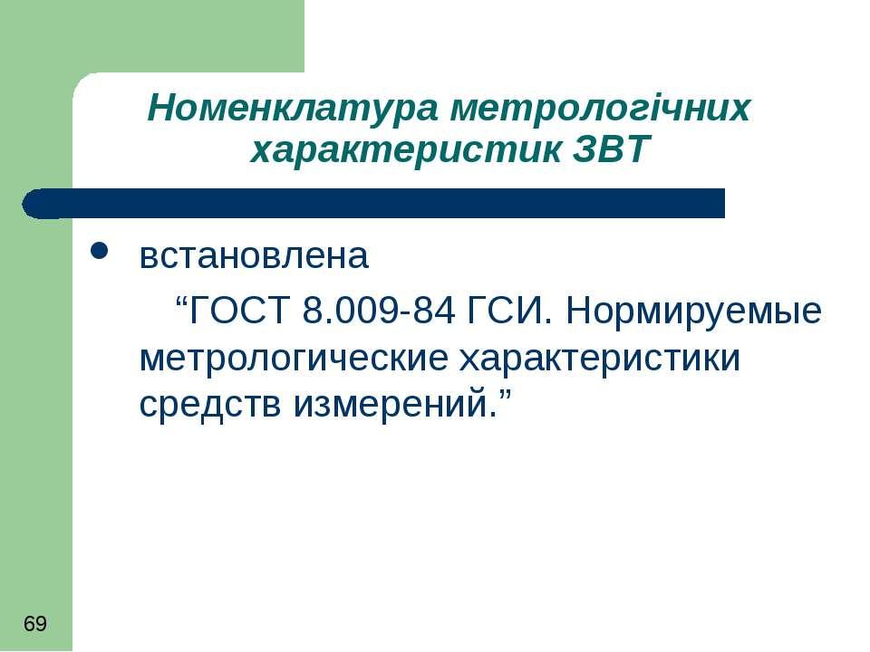 "Номенклатура метрологічних характеристик ЗВТ встановлена ""ГОСТ 8.009-84 ГСИ. ..."
