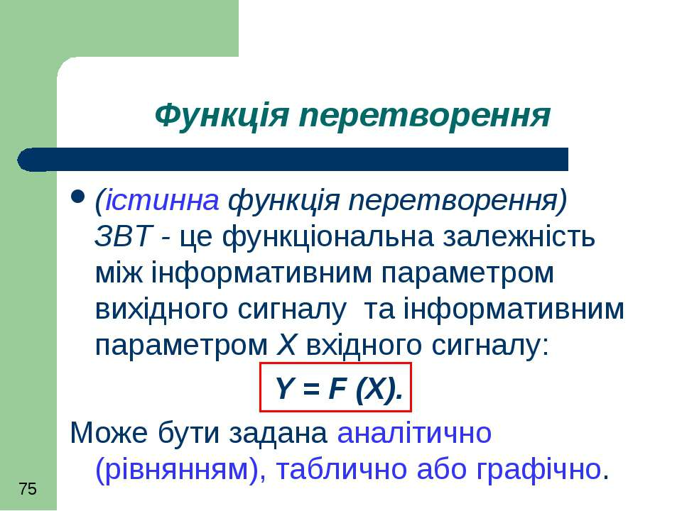 Функція перетворення (істинна функція перетворення) ЗВТ - це функціональна за...
