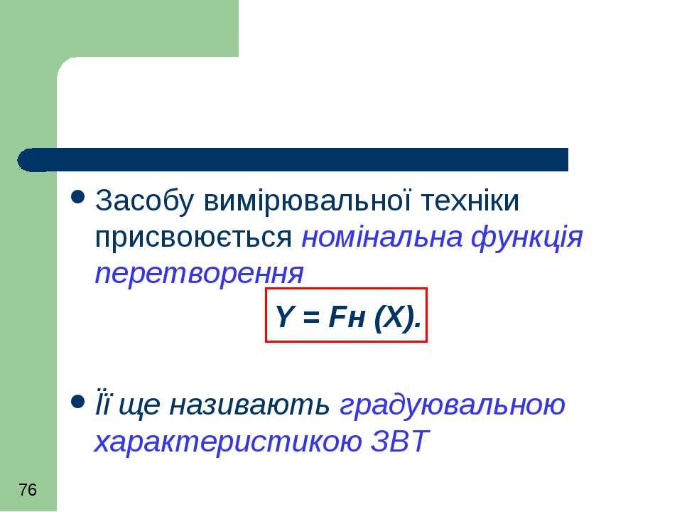 Засобу вимірювальної техніки присвоюється номінальна функція перетворення Y =...