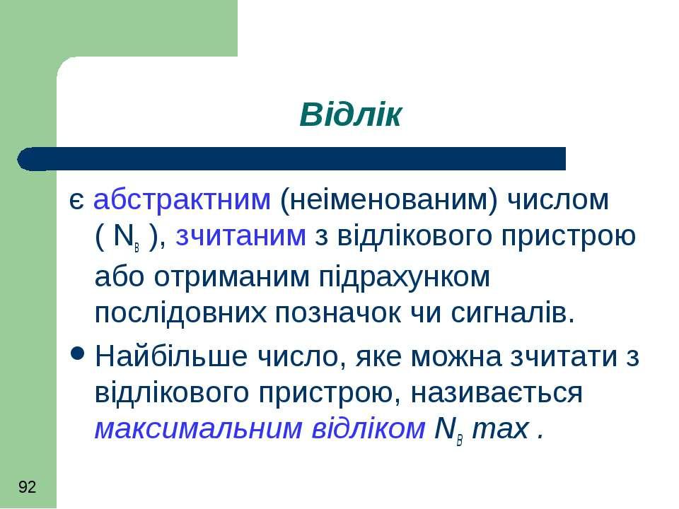 Відлік є абстрактним (неіменованим) числом ( Nв ), зчитаним з відлікового при...