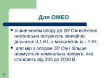Для ОМЕО зі значенням опору до 205 Ом включно номінальна потужність звичайно ...