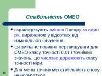 Стабільність ОМЕО характеризують зміною її опору за один рік, вираженою у від...