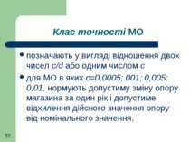 Клас точності МО позначають у вигляді відношення двох чисел c/d або одним чис...