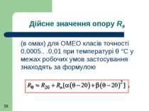 Дійсне значення опору Rθ (в омах) для ОМЕО класів точності 0,0005.. .0,01 при...