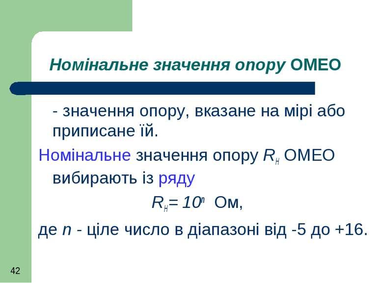Номінальне значення опору ОМЕО - значення опору, вказане на мірі або приписан...