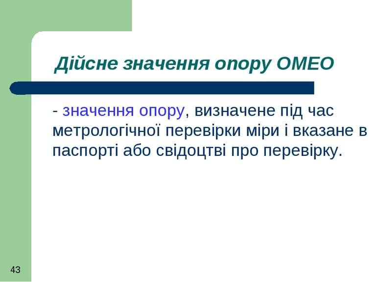Дійсне значення опору ОМЕО - значення опору, визначене під час метрологічної ...