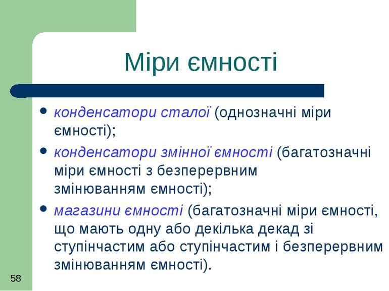 Міри ємності конденсатори сталої (однозначні міри ємності); конденсатори змін...