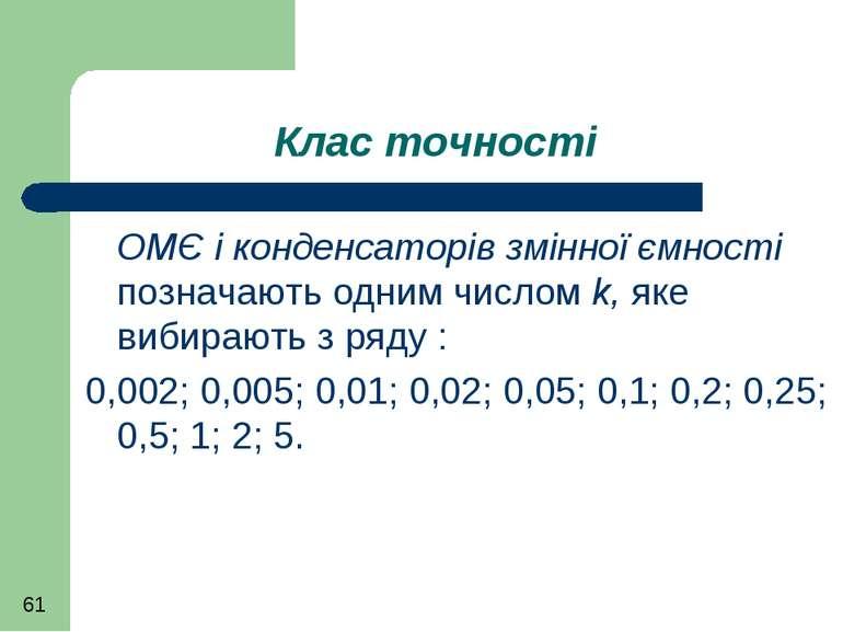 Клас точності ОМЄ і конденсаторів змінної ємності позначають одним числом k, ...