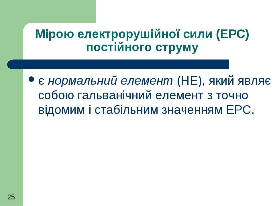 Мірою електрорушійної сили (ЕРС) постійного струму є нормальний елемент (НЕ),...