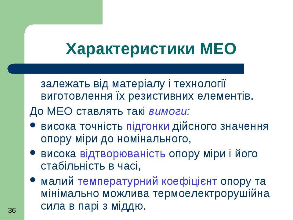 Характеристики МЕО залежать від матеріалу і технології виготовлення їх резист...